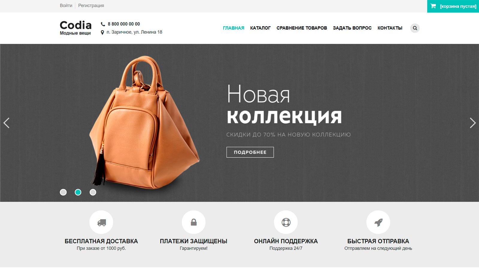 343740def Готовый интернет магазин сумок, головных уборов и одежды
